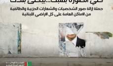 الهيئة الوطنية لشؤون المرأة: مجلس الوزراء وافق على اقتراحنا بإزالة الصور والشعارات