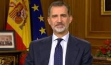 ملك إسبانيا في الحجر بعد مخالطته مصابا بكوفيد-19