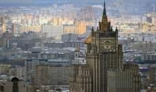 خارجية روسيا طلبت توضيحات من السفارة الاميركية بموسكو على خلفية احتجاجات المعارضة الروسية