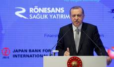 أردوغان: مصممون على اقتلاع جذور الإرهابيين