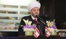 الشيخ مرعب: دار الفتوى براء ممن يتعرض لآل البيت ولن نسمح للفتنة