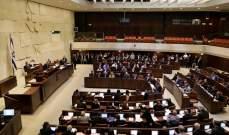 مكتب نتانياهو: حل الكنيست الإسرائيلي وانتخابات مبكرة في نيسان