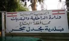 إصابتان بكورونا في مجدل عنجر والبلدية دعت إلى إلتزام الحجر والتبليغ عن أي عوارض