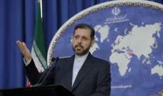 الخارجية الإيرانية: رؤساء أميركا يستفيدون من إيران كأداة انتخابية لهم