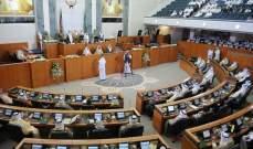 عراك بالأيدي في مجلس الأمة الكويتي أثناء نقاش قانون العفو