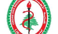 نقابة الاطباء نعت طبيبين توفيا بكورونا: لتخصيص جزء من غرامات المخالفات للقطاع الطبي