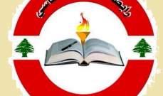 رابطة متقاعدي الثانوي: لا انقاذ وطني الا باقرار قانون استقلالية القضاء