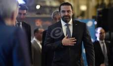 الحريري:هناك استهداف للبنان وللطائفة السنية ومؤتمر باريس لن يزيد الدين