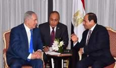 وسائل إعلام اسرائيلية: السيسي عقد لقاء سرياً مع نتنياهو في مصر