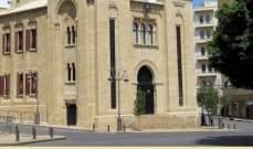 الجمهورية: اجتماع بالمجلس النيابي لتوحيد الارقام قبل اجتماع بعبدا