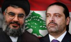 ترقّب لعودة الحريري الى بيروت: هل من اشارات ايجابية في كلمة نصرالله!؟
