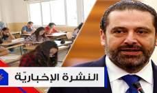 موجز الاخبار: انطلاق امتحانات الشهادة المتوسطة وسط احتجاجات والحريري في بعبدا
