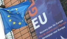الاتحاد الأوروبي: نظام العقوبات بشأن لبنان سيُنجز قبل نهاية تموز الجاري