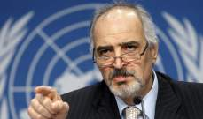الجعفري: النظام التركي يحتل أراض في سوريا تعادل 4 مرات من مساحة الجولان المحتل
