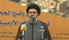 صفي الدين: المقاومة تواجه مشاريع اميركا بالمنطقة وستبقى تقوم بذلك
