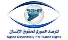 المرصد السوري: مقتل 289 شخصا في سوريا خلال شهر نيسان