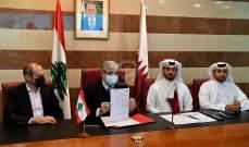 مذكرة تفاهم بين صندوق قطر للتنمية ووزارة التربية لإعادة إعمار وتأهيل المباني التعليمية المتضررة نتيجة انفجار المرفأ