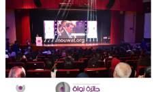 """الجامعة اللبنانية تحصد عددًا من الجوائز الأولى في """"نواة – 2019"""""""