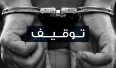 قوى الأمن: فصيلة الأوزاعي أوقفت شخصا سلب أحد المواطنين بعد أن هدّده بواسطة سكين