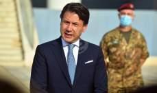 استقالة رئيس الوزراء الإيطالي جوزيبي كونتي من منصبه