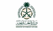 خارجية السعودية: استهداف السفن يشكل تهديدا خطيرا للملاحة البحرية والأمن الدولي