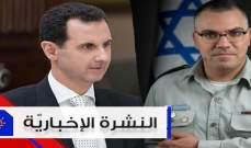 موجز الأخبار: أدرعي يؤكد جهوزية الجيش الاسرائيلي والأسد يدعو اللاجئين للعودة لبناء الوطن