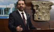 الحريري: الطائف وضع حدا للحرب الاهلية وشكل دستورا جديدا للبنان