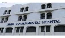 مستشفى صيدا الحكومي:على وزارتي الصحة والمال التدخل لحل الازمة المالية