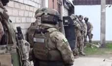 """الأمن الروسي قتل """"داعشيَين"""" بعملية أمنية شمال القوقاز"""