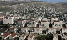 هآرتس: إسرائيل تزيد من نفقاتها على المستوطنات في الضفة الغربية بـ111 مليون دولار