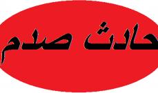 جريح نتيجة حادث صدم محلة نهر الموت باتجاه جل الديب وحركة المرور ناشطة