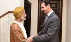بن علوي يؤكد للأسد حرص سلطنة عمان على وحدة سوريا واستقرارها