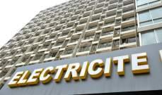 كهرباء لبنان: عزل خط دير نبوح بارد من أجل أعمال صيانة ضرورية