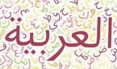 رسالة الى روح غسّان تويني في يوم اللغة العربية