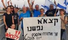 مظاهرة إسرائيلية احتجاجا على اتفاق نقل النفط مع الإمارات بسبب مخاوف بيئية