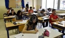 مصادر دائرة الإمتحانات الرسمية للأخبار: صعوبة في ضبط مراكز إمتحانات ذوي الإحتياجات الخاصة