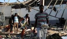 مسؤولة اممية: قصف مركز اللاجئين في ليبيا يرقى إلى جريمة حرب