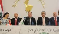 فواز أعلن توحيد الجامعة اللبنانية الثقافية في العالم
