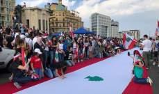 """مناصرو """"الكتائب"""" جالوا بعلم لبناني عملاق في ساحة الشهداء مطلقين حملة توقيع لاستقالة الحكومة"""