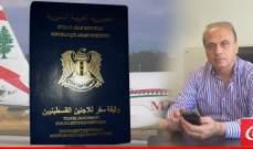 الطيران المدني: التعميم عن تسهيل رحلات كل من يحمل وثيقة فلسطينية مزور