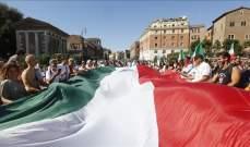 مئات الإيطاليين يحتجون ضد تدابير كورونا في روما