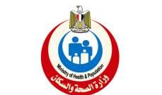 وزارة الصحة المصرية: تسجيل 37 وفاة و702 إصابة جديدة بفيروس