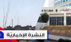 موجز الاخبار: إضراب مفتوح في مصرف لبنان وتصعيد في غزّة