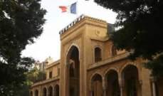 اعتصام امام السفارة الفرنسية تزامنا مع اجتماع مجموعة الدعم الدولية للبنان في باريس