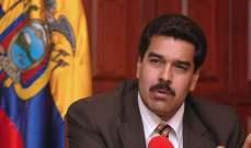 بنك فنزويلا المركزي يتفق مع الأمم المتحدة على برنامج للغذاء مقابل الذهب