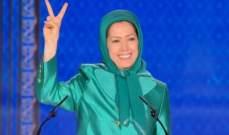زعيمة المعارضة الإيرانية: شعبنا مستعد لإسقاط النظام بالبلاد