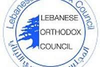 المجلس الارثوذكسي اللبناني: ما حصل بليبيا يتنافى مع تعاليم الاديان