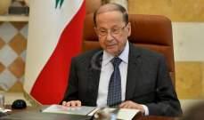 الرئيس عون: عودة اللبنانيين من الخارج تتطلب تنظيما دقيقا والتزايد يفرض اجراءات استثنائية
