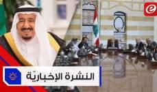 """موجز الأخبار:الحكومة تستعرض موازنة العام 2020 والملك سلمان يعلّق على هجمات """"ارامكو"""""""