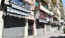 بلدية بعبدا اللويزة: نلتزم الاقفال ونتحفظ على عدد الاصابات بكورونا